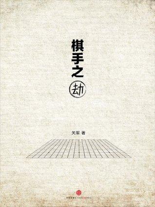 棋手之劫 (中国故事)  by  关军
