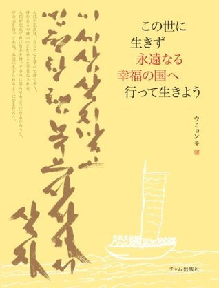 Stop Living In This Land Go To The Everlasting World Of Happiness Live There Forever - Japanese Edition Woo Myung