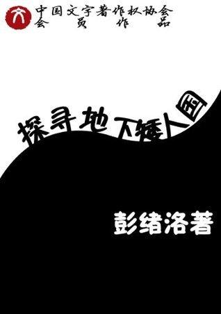 探寻地下矮人国 (少年冒险王) 彭绪洛
