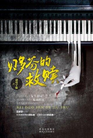 贝多芬的救赎  by  诸葛宇聪