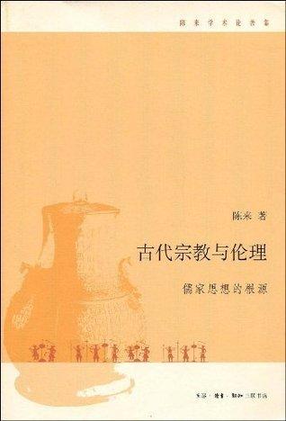 古代宗教与伦理 (陈来学术论著集)  by  陈来