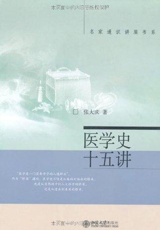 医学史十五讲 (名家通识讲座书系)  by  张大庆