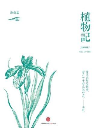 植物记:海南篇(独家Kindle版) 安歌
