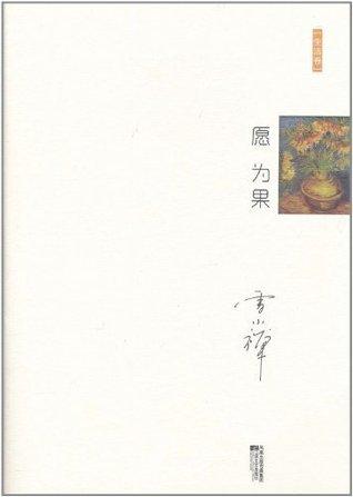 愿为果(生活卷) (雪小禅十年精选随笔集)  by  雪小禅