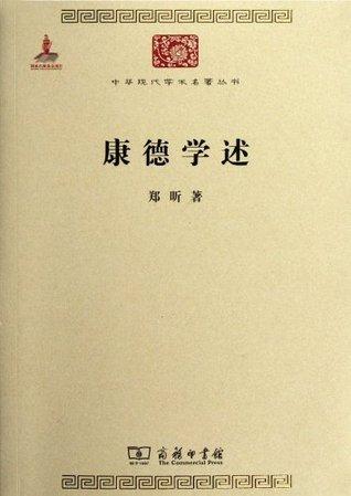 康德学述 (中华现代学术名著丛书)  by  郑昕