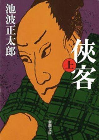 侠客(上)  by  Shōtarō Ikenami