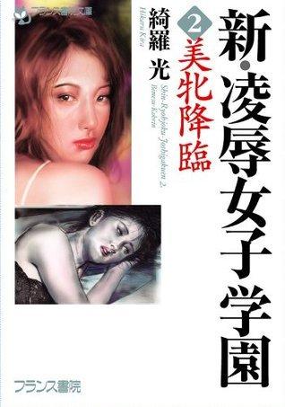 新・凌辱女子学園2 美牝降臨 (フランス書院文庫) 綺羅 光