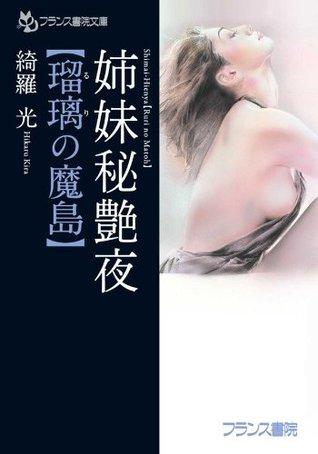 姉妹秘艶夜【瑠璃の魔島】 (フランス書院文庫)  by  綺羅 光