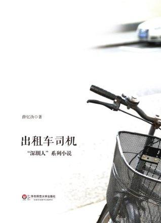 出租车司机  by  薛忆沩