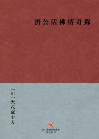 济公活佛传奇录(繁体版) --BookDNA中国古典丛书 (Chinese Edition)  by  [清]天花藏主人