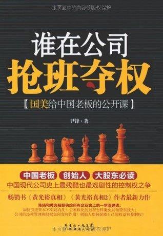 谁在公司抢班夺权:国美给中国老板的公开课  by  尹峰