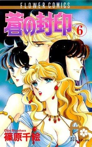 蒼の封印(6) (フラワーコミックス) Chie Shinohara