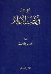 نظرات في كتاب الأعلام أحمد العلاونة