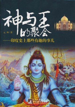 神与王的聚会:印度史上那些有趣的事儿  by  [元坤]