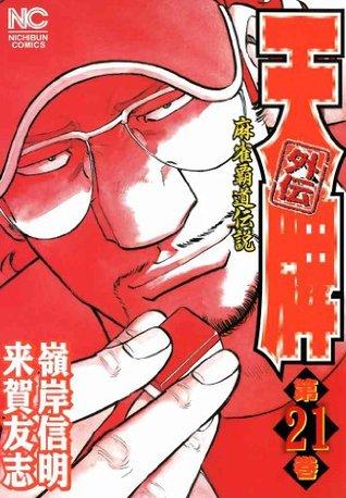 天牌外伝 21巻 (ニチブンコミックス)  by  来賀友志