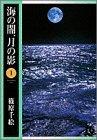 Umi No Yami, Tsuki No Kage Vol.1 [Japanese Edition] [Refurbished Paperback Version] Chie Shinohara