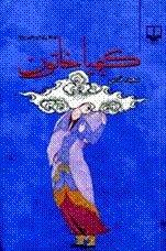 Kimya Khatun  by  Saideh Ghods