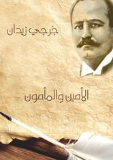 الأمين والمأمون  by  جرجي زيدان
