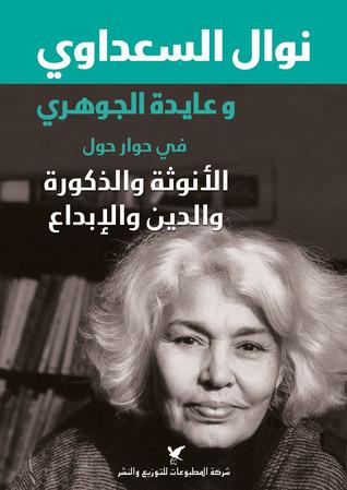 في حوار حول الأنوثة والذكورة والدين والإبداع  by  Nawal El-Saadawi