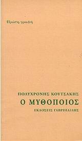Ο μυθοποιός Πολυχρόνης Κουτσάκης