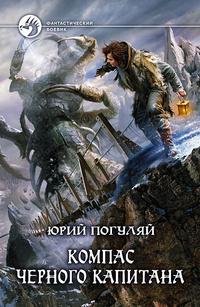 Компас чёрного капитана Юрий Погуляй