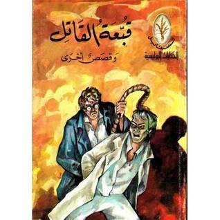قبعة القاتل و قصص أخرى  by  إسماعيل أبو العزائم