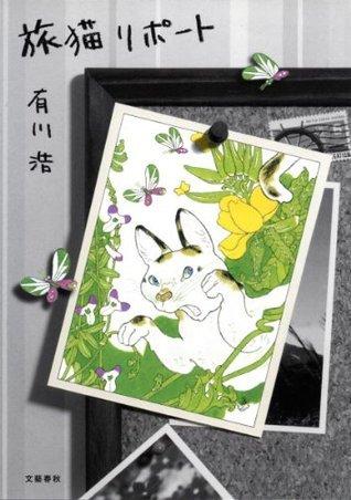 旅猫リポート[tabineko report] Hiro Arikawa
