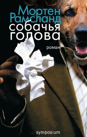 Собачья голова  by  Мортен Рамсланд