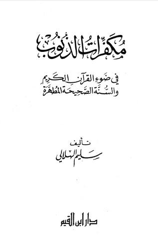 مكفرات الذنوب في ضوء القرآن الكريم والسنة الصحيحة المطهرة سليم الهلالي
