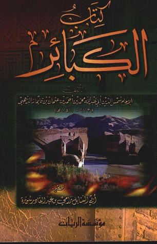 الكبائر  by  شمس الدين الذهبي