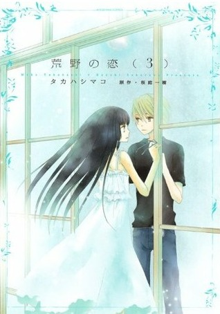 荒野の恋 3 [Kouya no Koi 3]  by  Kazuki Sakuraba