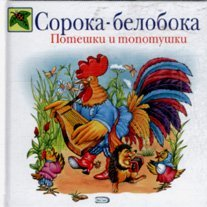 Soroka-beloboka Irina Petelina
