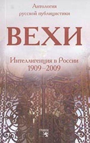 Vekhi: Sbornik Statei o Russkoi Intelligentsii Nikolai A. Berdyaev