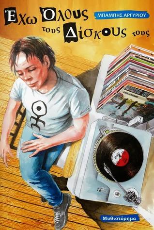 Έχω όλους τους δίσκους τους  by  Μπάμπης Αργυρίου