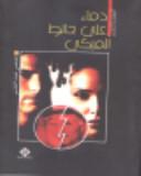 ديفيد مغاورى فتحي عبد الغني