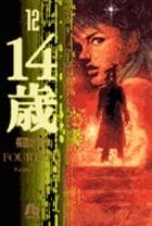 14 Sai (14歳, #12)  by  Kazuo Umezu