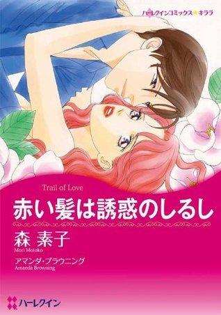 赤い髪は誘惑のしるし [Akai Kami wa Yūwaku no Shirushi - Trail of Love]  by  Motoko Mori