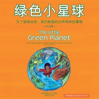 The Little Green Planet (Chinese Edition) : 20 simple things we can do to save the earth Ashley S. Koo