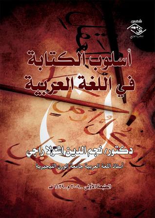 أسلوب الكتابة في اللغة العربية  by  نحم الدين إشولا راجي