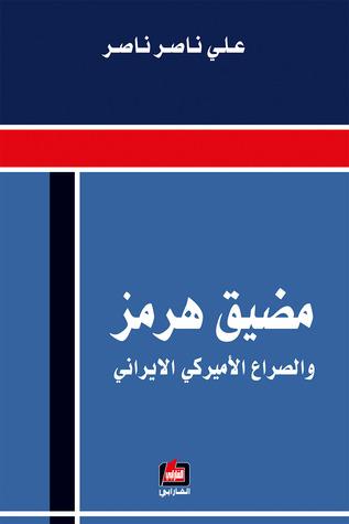 مضيق هرمز علي ناصر ناصر