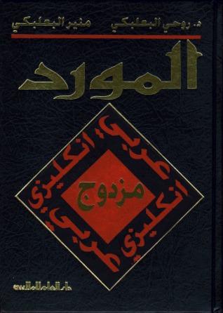 Al Mawrid  by  Mounir Baalbaki