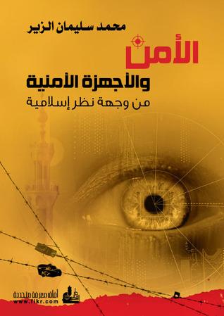 الأمن والأجهزة الأمنية محمد سليمان الزير