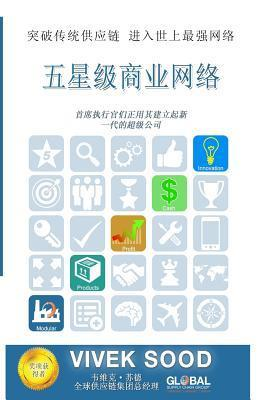 The 5-Star Business Network (Chinese Edition): Move Beyond the Traditional Supply Chains  by  Vivek Sood