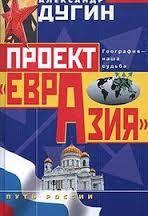 Проект Евразия Alexander Dugin