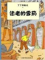 法老的雪茄 (Tintin, #4)  by  Hergé