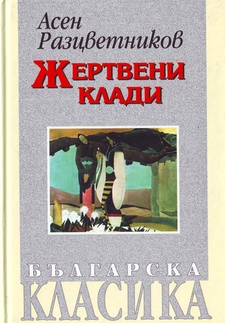 Жертвени клади  by  Асен Разцветников