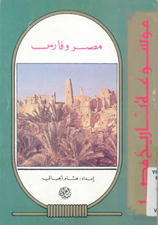 مصر وفارس  by  هشام الجبالي