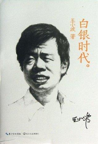 白银时代  by  王小波