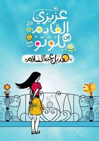 عزيزي القادم من بلوتو هديل عبد السلام