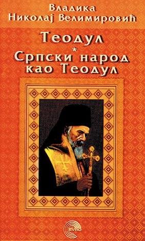 Теодул / Српски народ као Теодул Nikolai Velimirovich